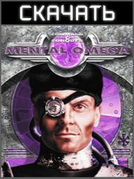 Скачать Mental Omega 3.3, бесплатно!